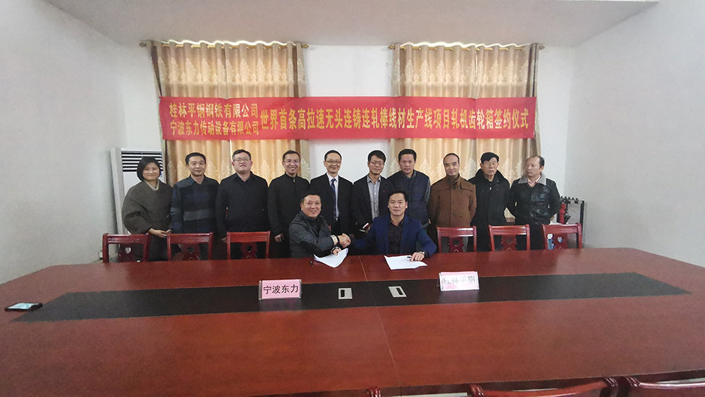 Ningbo Donly has won the contract for the supply of the gearbox for the rolling mill of the world's first high-speed continuous casting and rolling rod and wire production line pro...